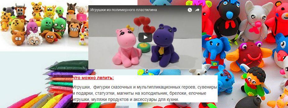 «Полимерный пластилин» игрушки из полимерного пластилина.