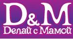 D&M / Делай с Мамой